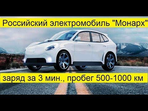 Российский электрический автомобиль Монарх будет заряжаться всего за три минуты  - НОВОСТИ МИРА