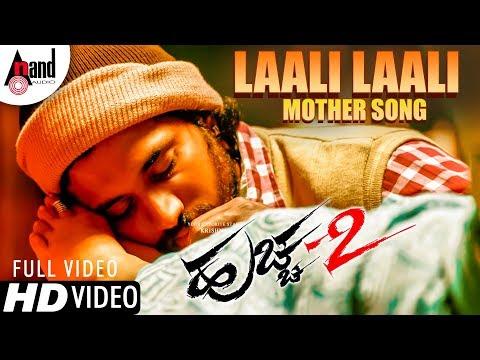 ಹುಚ್ಚ 2 | Huchcha 2 | Laali Laali | HD Video Song 2018 | Darling Krishna |N.Om Prakash Rao