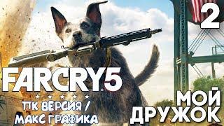 Far Cry 5 Прохождение на ПК (max settings) ► Часть 2 ► ВСТРЕЧА С ДЕВУШКОЙ ВЕРОЙ СИД