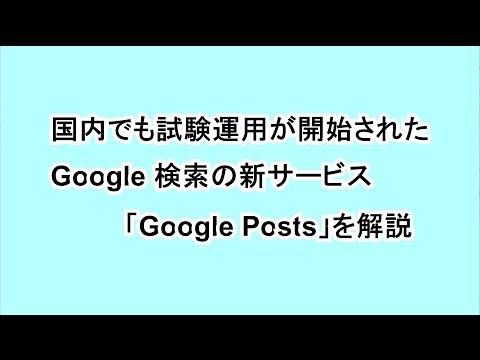 国内でも試験運用が開始された「Google Posts」を解説