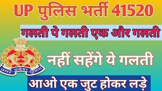 Up police घोटाला, up police bharti 41520, up police result, up police महाघोटाला
