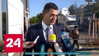 Смотреть видео В Германии зреет недовольство антироссийскими санкциями - Россия 24 онлайн