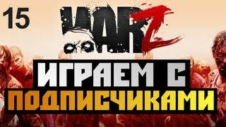 The War Z - [ИГРА С ПОДПИСЧИКАМИ] - Alex и BrainDit Серия 15