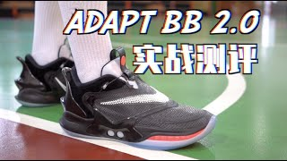 Nike Adapt BB 2.0 实战测评+打分 Performance Review