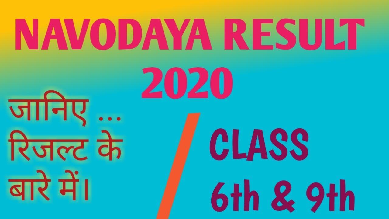 Jawahar Navodaya Vidyalay Result 2020, Class 6th & 9th