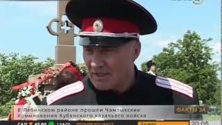 В Лабинском районе казаки почтили память жертв Гражданской войны