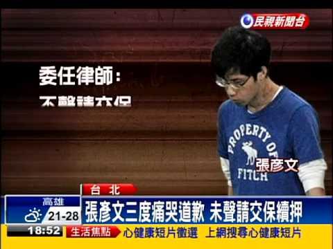 張彥文三度痛哭道歉 未聲請交保續押-民視新聞 - YouTube