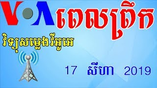 VOA Khmer News Today | Cambodia News Morning -17 August  2019