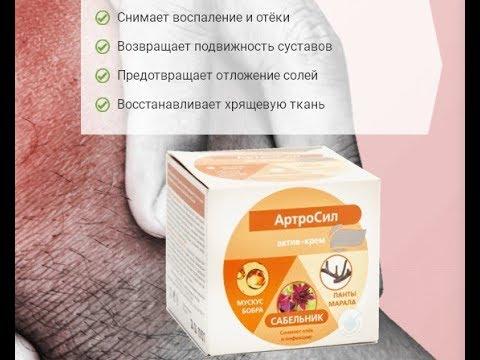 Препарат Артросил Для Суставов