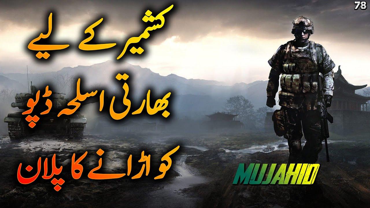 MUJAHID | Ep78 | Mujahid At Last Reached His Comrades Hideout In Bhopal | Roxen Original