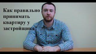 видео Как принимать квартиру у застройщика: инструкция от юриста