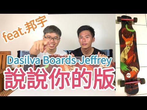 說說你的板!!feat.邦宇 Dasilva Boards-Jeffrey【輪子亂滾/RW Tv】