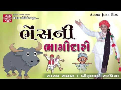 Dhirubhai Sarvaiya New Jokes 2017-Bhensni Bhagidari -New Gujarati Comedy