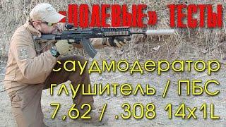 Глушитель для АКМ 7.62 ТЕСТ / SUPRESSOR for AKM 7.62 TEST