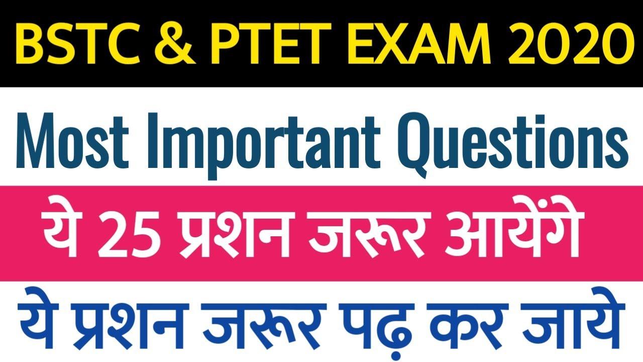 Rajasthan Ptet and BSTC exam सामान्य ज्ञान महत्वपूर्ण प्रश्न 2020