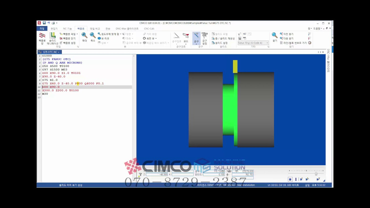 CIMCO EDIT CNC선반 G75싸이클 검증