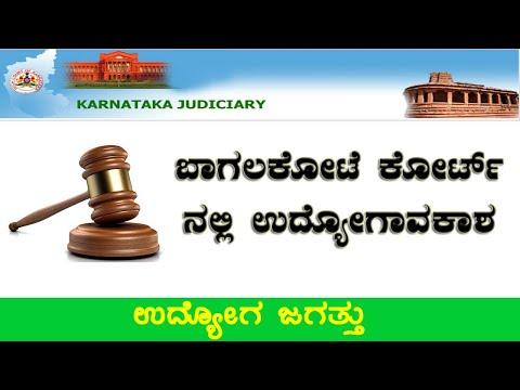 ಬಾಗಲಕೋಟೆ ಕೋರ್ಟ್ ನಲ್ಲಿ ಉದ್ಯೋಗ II JOBS IN BAGALKOT COURT