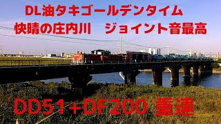 DD51+DF200重連油タキ貨物列車 快晴の関西本線庄内川 ジョイント音最高