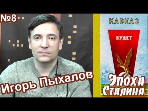И.Пыхалов. Депортация чеченцев и ингушей