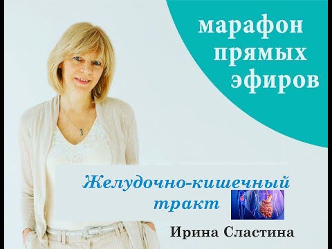 Желудочно-кишечный тракт (Ирина Сластина)  ® Fladt Natalya Official Channel