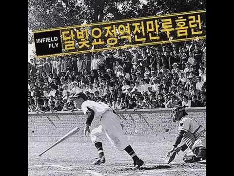 행운아 - 달빛요정역전만루홈런(2003)
