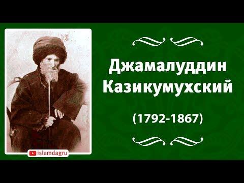 Джамалуддин Казикумухский (1792-1867)