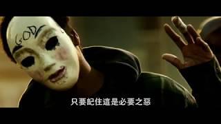 【殺戮元年】夢想篇-8月24日 回到起死點