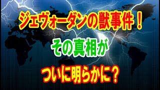 【世界の終わり】では他にも様々な世界の謎に迫っています。 → http://...