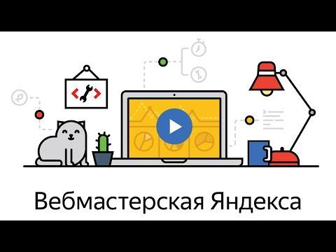 Поиск Яндекс вебмастерская в прямом эфире