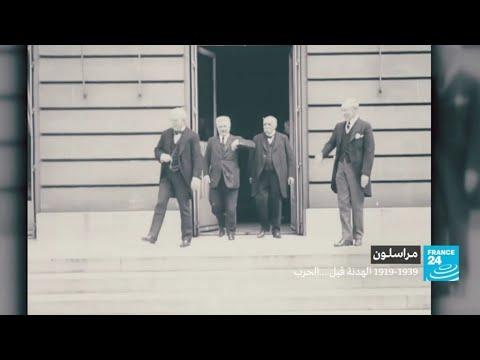 1919 - 1939 الهدنة قبل ...الحرب  - نشر قبل 3 ساعة