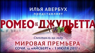 Ледовый спектакль Ильи Авербуха РОМЕО и Джульетта Ice show Romeo and Juliet Sochi 2017