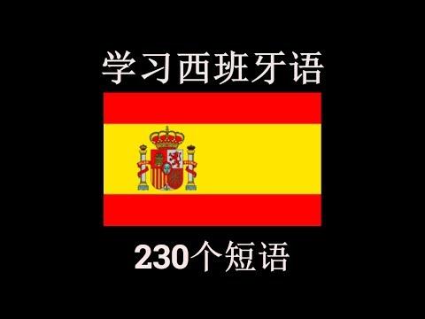 西班牙语听力练习-----学习西班牙语 // 230 个短语// 有字幕