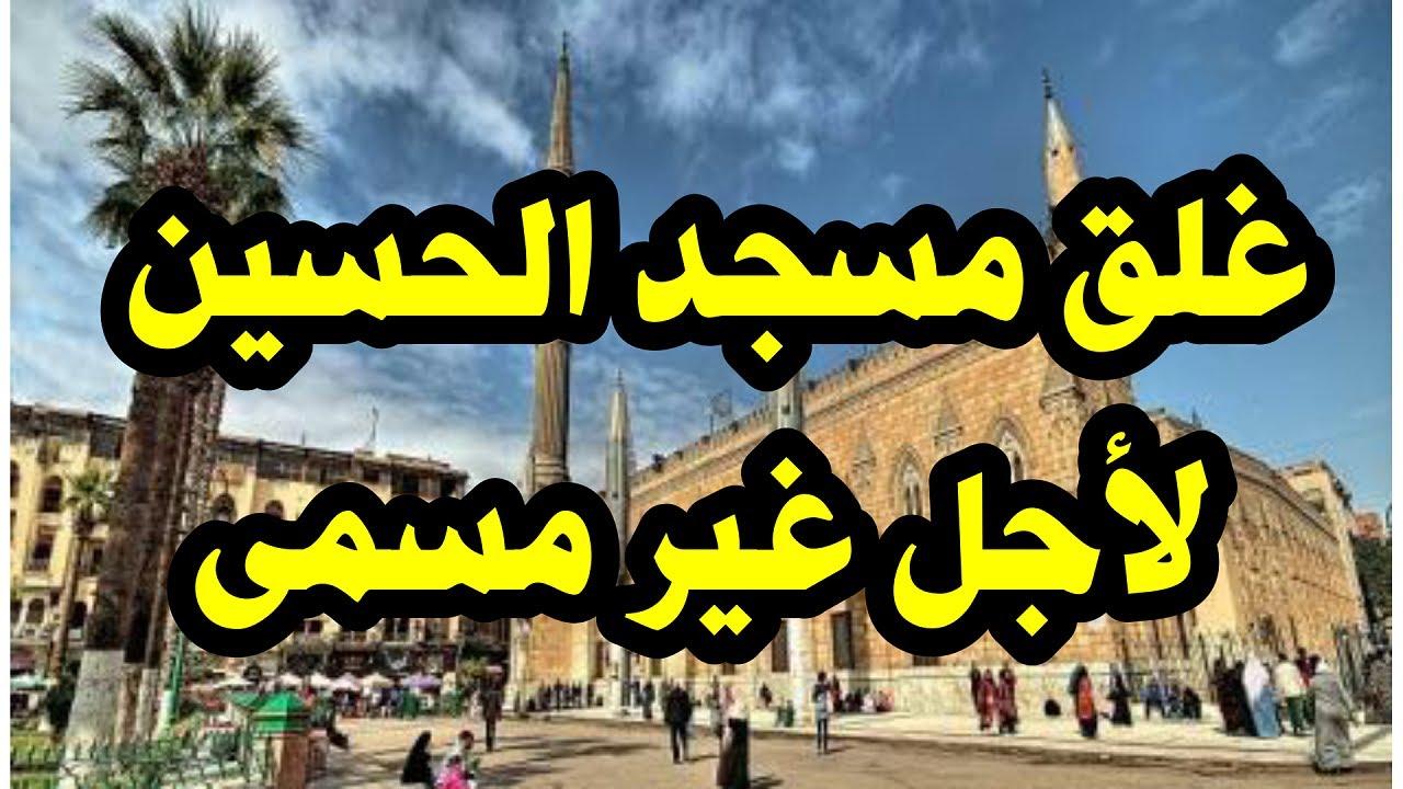 غلق مسجد الحسين لأجل غير مسمى وإحالة الأئمة للتحقيق