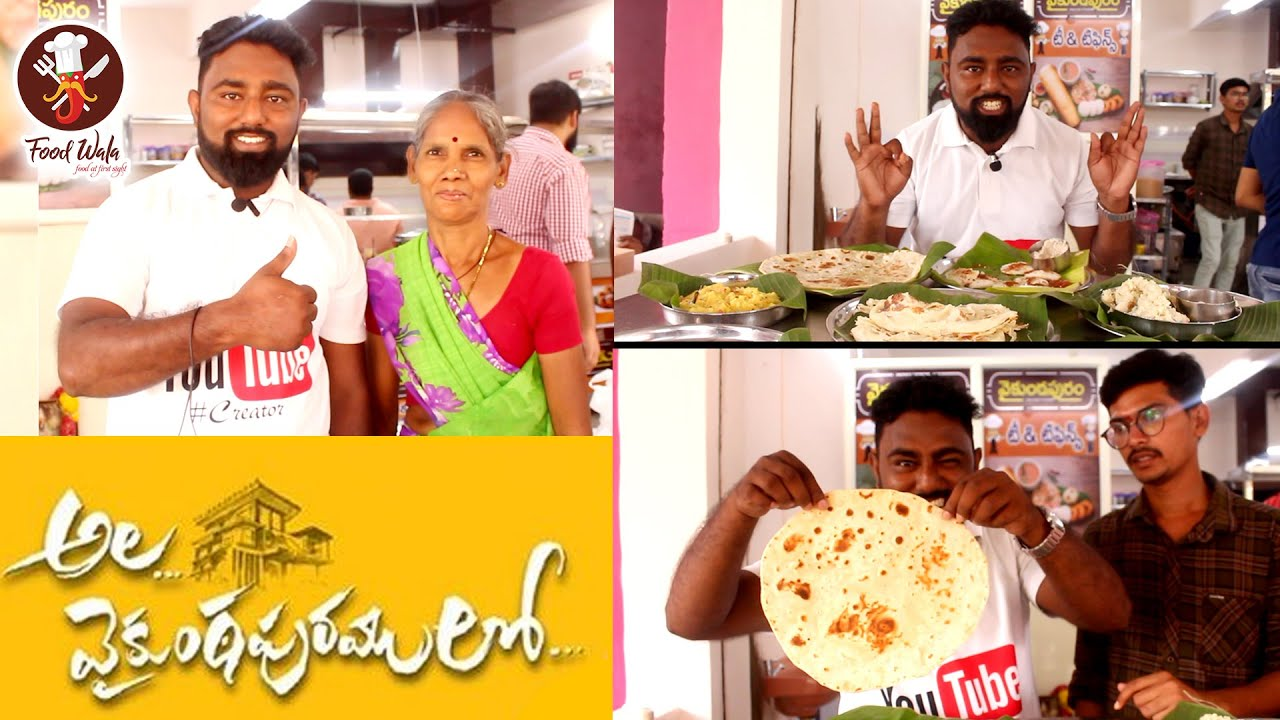 Ala Vaikuntapuram lo - Food Wala