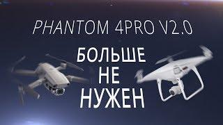 Сравнение Mavic 2 Pro и Phantom 4Pro V2.0