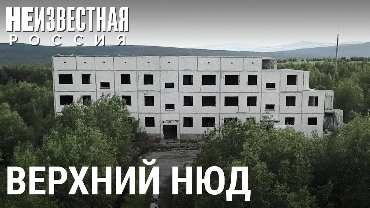 НЕИЗВЕСТНАЯ РОССИЯ от 14.07.2020 Верхний Нюд. Население – 0 человек