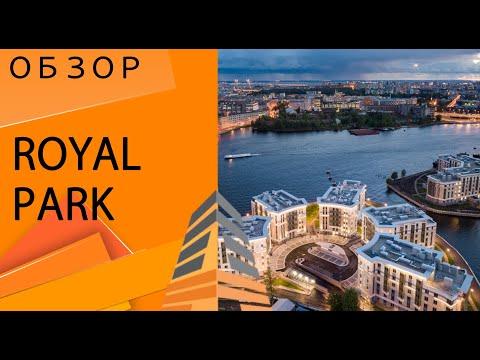 Royal Park - Элитный комплекс на Петровском острове