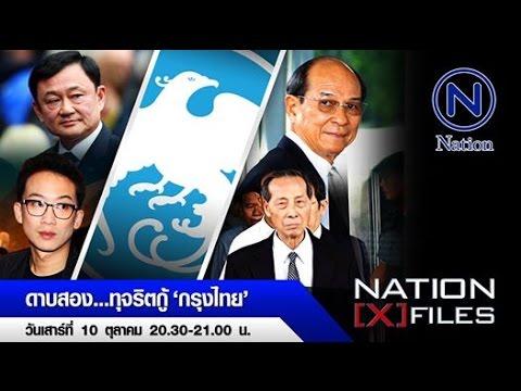 ดาบสองทุจริตกู้กรุงไทย