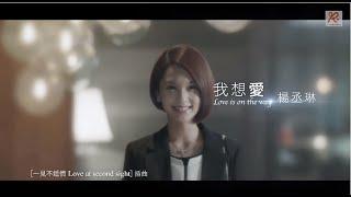 楊丞琳Rainie Yang - 我想愛 戲劇版MV (Official HD MV Drama Ver.)