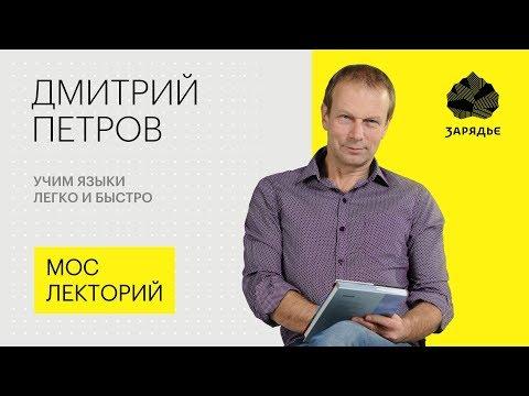 Полиглот Дмитрий Петров – Как выучить любой язык легко и быстро