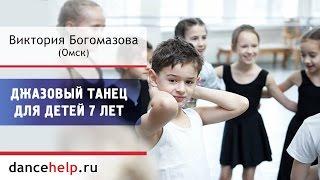 Джазовый танец для детей 7 лет. Виктория Богомазова, Омск