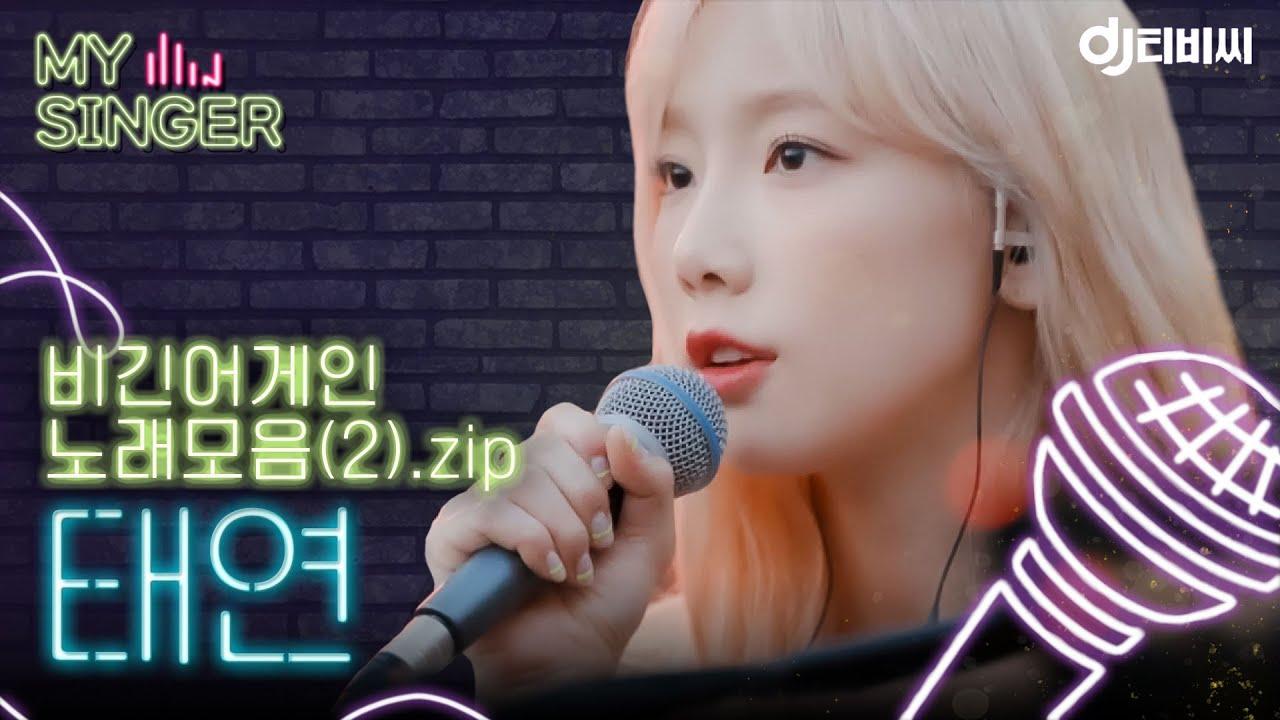 【My Singer】 믿듣탱🎧 비긴어게인3 레전드 💛태연💛 노래 모음(2).zip ♬ #DJ티비씨 비긴어게인 JTBC 191108 방송 외