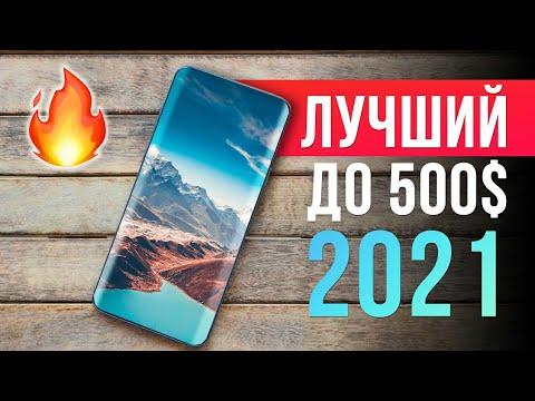 Лучший смартфон 2021 до $500 🔥 ВЫБИРАЕМ