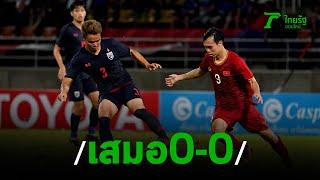 ไทย เสมอ เวียดนาม 0-0 บอลโลก รอบคัดเลือก | 05-09-62 | ไทยรัฐนิวส์โชว์
