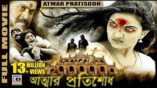 Atmar Pratisodh | আত্মার প্রতিশোধ | Bengali Full Movie | Supernatural Thriller | Dubbed