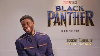 BLACK PANTHER   บทสัมภาษณ์พิเศษ Chadwick Boseman