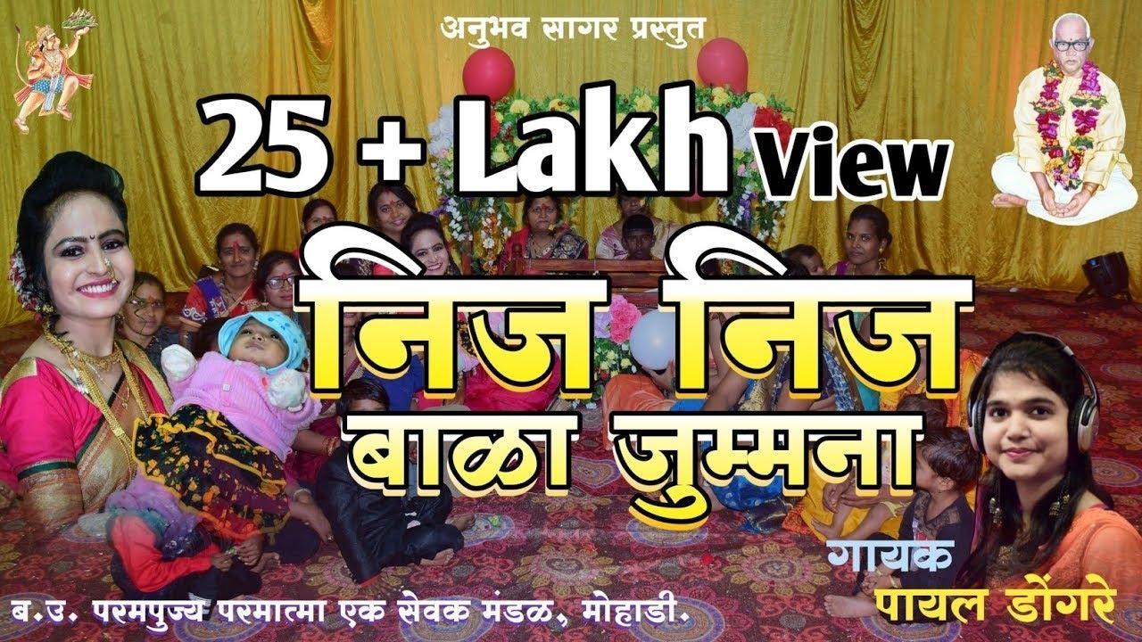 Download नीज नीज बाळा जुम्मना | Nij Nij Bala Jummana | New Parmatma Ek Palna Song | Parmatma Ek Video Song |