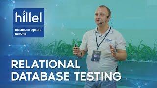 Тестирование баз данных