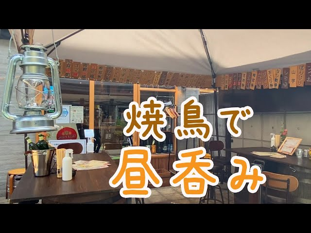 【Fukuoka 🇯🇵 福岡グルメ】【焼鳥】焼き鳥ランチプレートで女一人昼呑み♪ /博多グルメ/天神/大名/一人飲み/ぼっち飯/ランチ/昼食/焼鳥へて