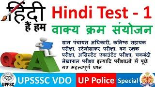 UPSSSC VDO & UP Police Hindi Test वाक्य क्रम संयोजन प्रश्न उत्तर | UP Police SI Practice Set for VDO